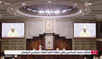 برنامج خاص > خاص – الملك محمد السادس يترأس افتتاح السنة التشريعية الجديدة