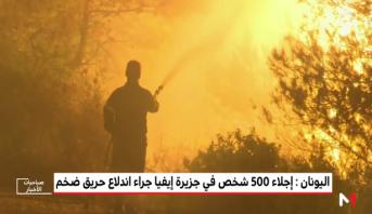 اليونان .. إجلاء 500 شخص في جزيرة إيفيا جراء اندلاع حريق ضخم