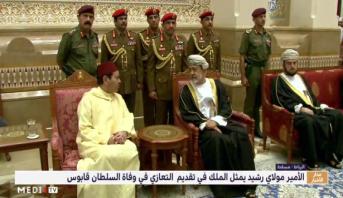 الأمير مولاي رشيد يحل بمسقط لتمثيل الملك محمد السادس في تقديم التعازي في وفاة السلطان قابوس