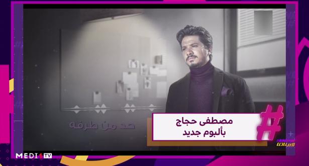 """أخبار النجوم العرب..هيفاء وهبي بطلة """"أشباح أوروبا"""""""