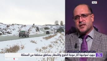 عبد العزيز الرماني يسلط الضوء على الإجراءات المتخذة لمواجهة آثار موجة الثلوج والأمطار