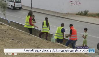 """""""بيئتنا"""" .. شباب تطوعوا لتنظيف وتزيين حيهم بالعاصمة الرباط"""