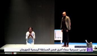 تونس: مسرحية سماء أخرى ضمن المسابقة الرسمية للمهرجان