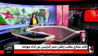 برنامج خاص > برنامج خاص .. قايد صالح يطلب إعلان عجز الرئيس الجزائري عن أداء مهامه