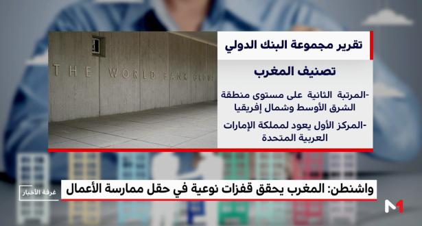 واشنطن: المغرب يحقق قفزات نوعية في حقل ممارسة الأعمال