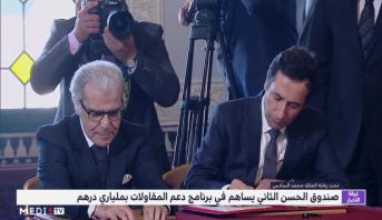 الرباط .. توقيع اتفاقيتين تتعلقان بمساهمة صندوق الحسن الثاني في برنامج دعم المقاولات