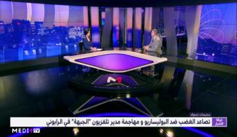 بوخبزة يحلل أسباب وسياق الاحتجاجات في تيندوف
