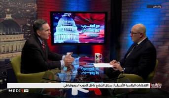 مع المغرب من واشنطن > #مع_المغرب_من_واشنطن: الرئاسيات الأمريكية .. الديمقراطيون وسباق الترشح