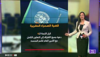 شاشة تفاعلية .. تفاصيل القرار الأممي الجديد حول قضية الصحراء المغربية
