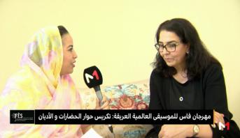 مهرجان فاس للموسيقى العريقة .. حوار مع الباحثة في الثقافة الأمازيغية مفتاحة عامر