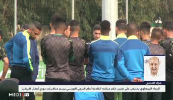 الرجاء يعترض على تغيير حكم مباراته القادمة أمام الترجي التونسي بدوري الأبطال