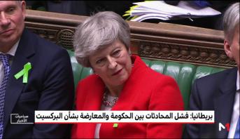 """بريطانيا .. فشل المحادثات بين الحكومة والمعارضة بشأن """"البركسيت"""""""