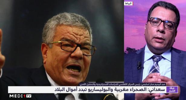 اسليمي يحلل تصريحات سعداني حول الصحراء المغربية وتأثيرها على الموقف الرسمي الجزائري