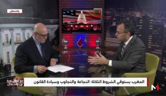 مع المغرب من واشنطن > الربيع العربي بعد سنوات على انطلاق أحداثه