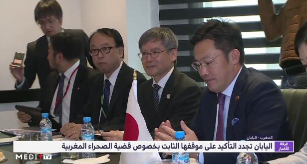 اليابان تجدد التأكيد على موقفها الثابت بخصوص قضية الصحراء المغربية