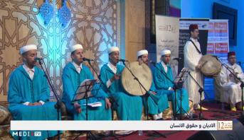 يوميات مهرجان فاس للثقافة الصوفية.. الأديان وحقوق الإنسان
