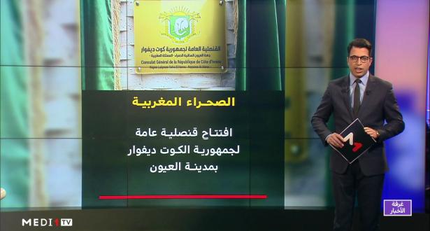ملف ..  افتتاح الكوت ديفوار لقنصلية عامة في العيون
