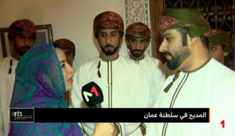 """مهرجان فاس للموسيقى العريقة .. المديح في سلطنة عمان مع فرقة """"أريج"""""""