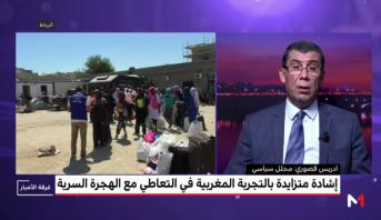 تحليل .. التجربة المغربية في  التعامل مع الهجرة السرية
