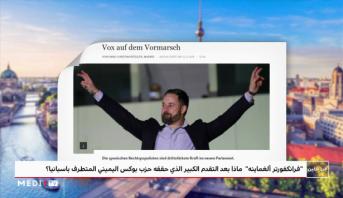 """""""من برلين"""".. قراءة في الصحف الألمانية لهذا الأسبوع"""