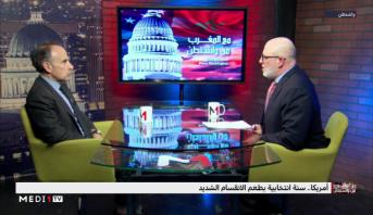 مع المغرب من واشنطن > #مع_المغرب_من_واشنطن .. أمريكا: سنة انتخابية بطعم الانقسام الشديد