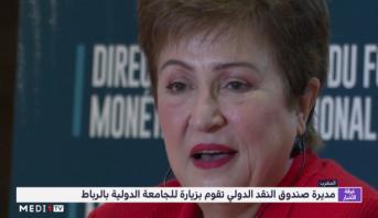 جورجيفا: المغرب حقق تقدما هاما بفضل مختلف الإصلاحات التي تم تنفيذها