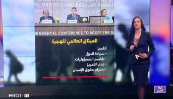 شاشة تفاعلية .. أهداف وقيم الميثاق العالمي للهجرة