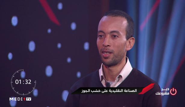 مشروع هشام قصوف.. الصناعة التقليدية على خشب الجوز