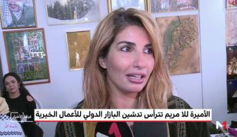 الأميرة للا مريم تترأس تدشين البازار الدولي للأعمال الخيرية