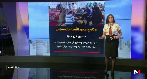 شاشة تفاعلية .. حصيلة برنامج محو الأمية بالمساجد