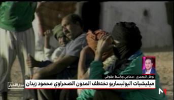 """البعمري: الوضع جد مقلق بمخيمات تندوف وقيادة """"البوليساريو"""" تكمم أفواه معارضيها"""