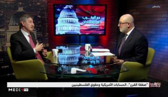 """مع المغرب من واشنطن > """"صفقة القرن"""" .. الحسابات الأمريكية وحقوق الفلسطينيين"""