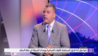 تحليل .. مساهمات المغرب في عمليات حفظ السلام والعمل الإنساني