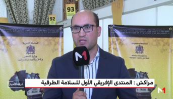 مراكش.. اختتام فعاليات المؤتمر الإفريقي للسلامة الطرقية