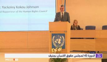 الدورة 43 لمجلس حقوق الانسان بجنيف