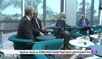 لجنة النموذج التنموي تعقد جلسة استماع مع ممثلي الهيئة الوطنية للنزاهة والوقاية من الرشوة