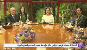 الأميرة للا حسناء تترأس مجلس إدارة مؤسسة محمد السادس لحماية البيئة
