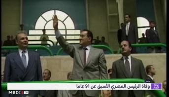 أبرز محطات حياة الراحل حسني مبارك