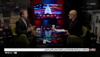 مع المغرب من واشنطن > #مع_المغرب_من_واشنطن .. إشكاليات الأمن المائي في العالم