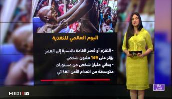 شاشة تفاعلية .. أرقام ومعطيات حول التغذية بالعالم