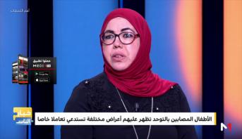 أهم اللحظات > تجربة أم مغربية مع أطفالها المصابين بالتوحد