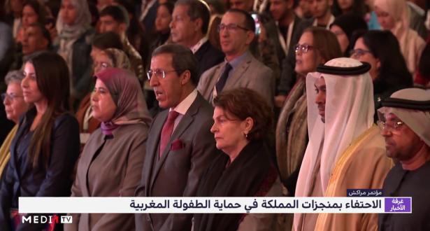الاحتفاء بمنجزات المملكة في حماية الطفولة المغربية