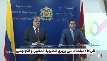 مباحثات بين وزيري الخارجية المغربي والكولومبي في الرباط