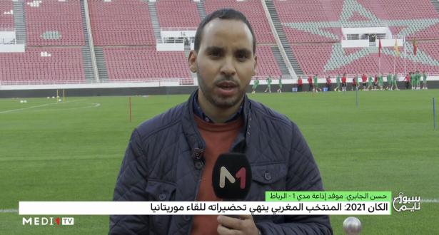 آخر استعدادات الأسود قبل مباراة موريتانيا