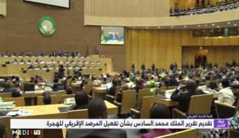 تقديم تقرير الملك محمد السادس بشأن تفعيل المرصد الإفريقي للهجرة