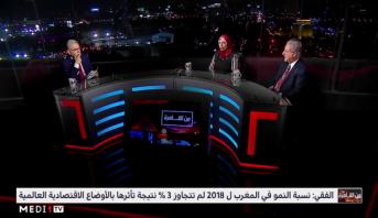 من القاهرة > #من_القاهرة:  خبراء مصريون يتحدثون عن التنمية الاقتصادية في المغرب