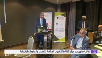 """""""كوب 25"""" .. اتفاقية تعاون بين مركز الكفاءة للتغيرات المناخية بالمغرب والحكومات الإفريقية"""