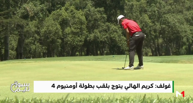 Golf : Karim El Hali remporte l'Omnium IV