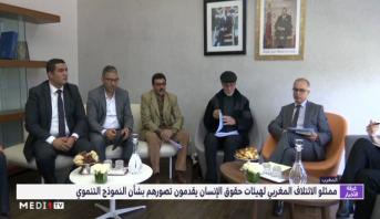 ممثلو الائتلاف المغربي لهيئات حقوق الإنسان يقدمون تصورهم بشأن النموذج التنموي