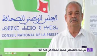 بني ملال: الصحفي محمد الحجام في ذمة الله